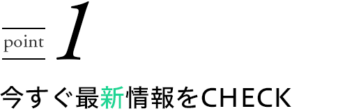 point1 今すぐ最新情報をCHECK